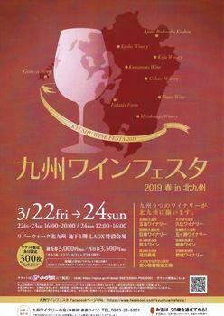 九州ワインフェスタ2019春in北九州 blog.jpg
